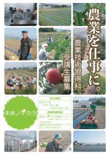 農業技術習得科コース案内自由版(修正)