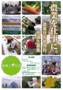 農業技術習得科H29年6月コース